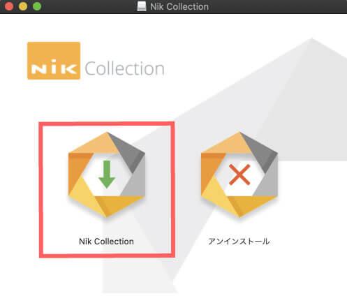 左の『Nik Collection』をダブルクリックしてインストーラーを起動