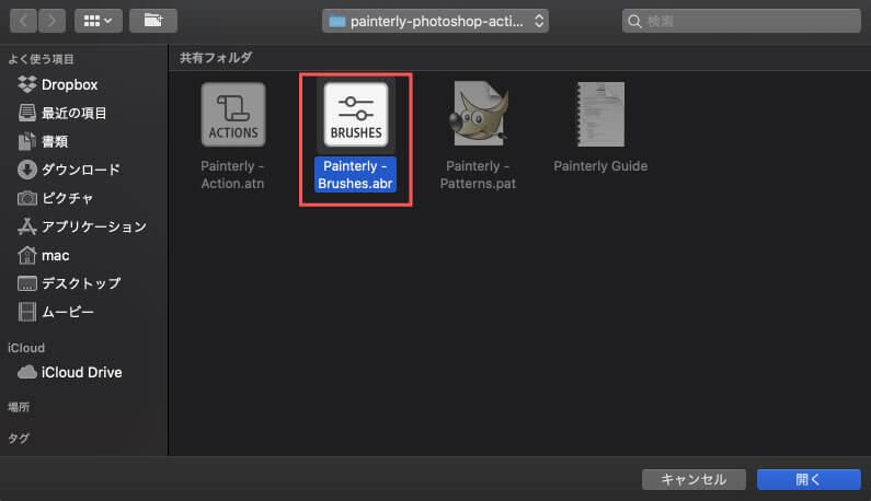 ダウンロードしておいた『Painterly - Brushes.abr』を選択して開くをクリック