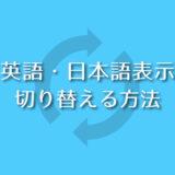 Photoshop 表示言語を英語・日本語へ切り替える方法を解説します。