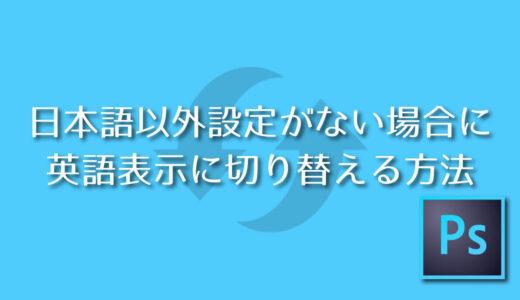 Photoshopを日本語以外に言語設定がない場合に英語表示へ切り替える方法