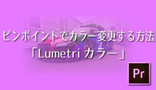 Adobe Premiere Proでピンポイントでカラー変更する方法 Lumetriカラー