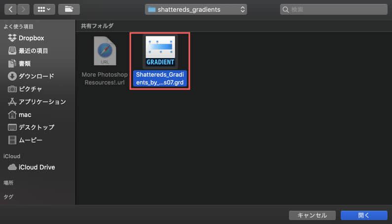 ダウンロードしておいた『hattereds_Gradients_by_shattereddesigns07.grd』を選択し、『開く』をクリック