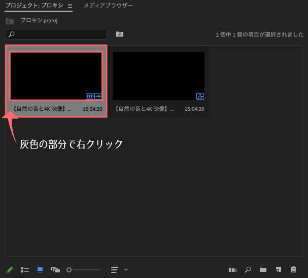 プロキシ化したい映像素材を選択し、表示をプレビューモードにしている場合は灰色の部分で右クリック