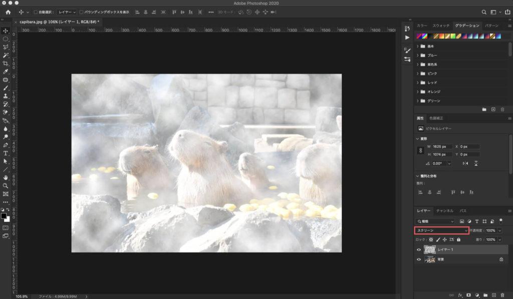 雲模様1を適用したレイヤーの描画モードをスクリーン設定