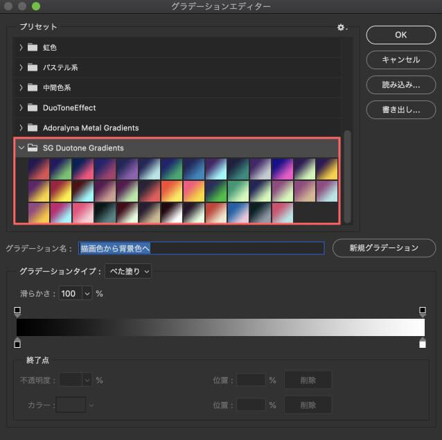 グラデーションプリセットに『SG Duotone Gradients』がインストール