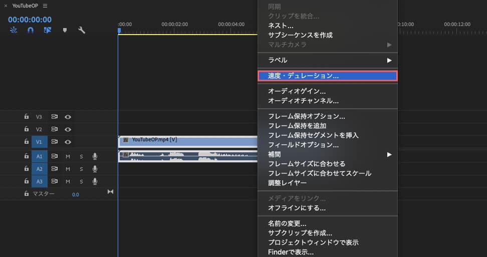 シーケンス上でWindowsは右クリック、Macは control+ クリックでメニューを表示し、『速度・デュレーション』を選択