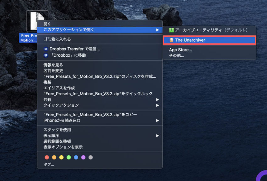 『The Unarchiver』を使って開く