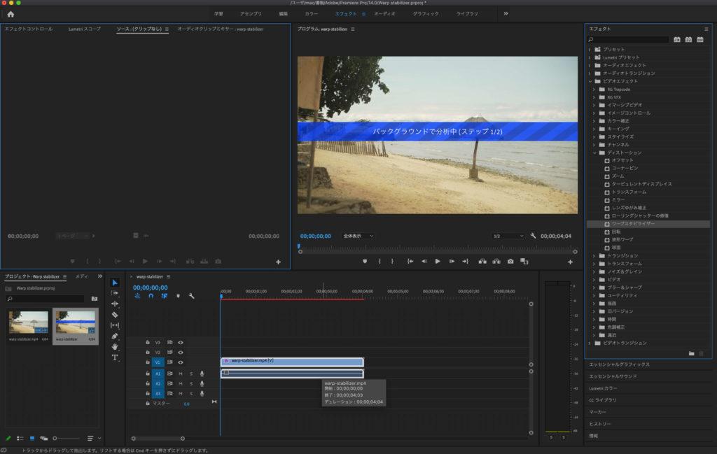 ステップ1で動画の分析が始まる