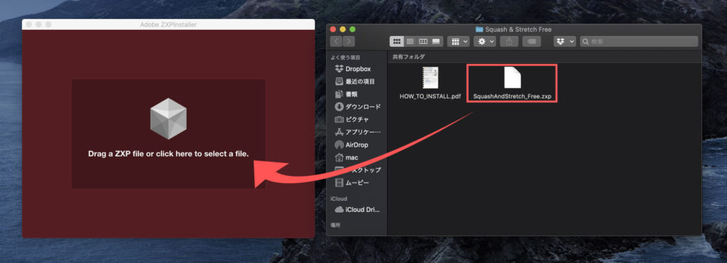 『SquashAndStretch_Free.zxp』をAdobe ZXPInstallerパネル内へドラッグ&ドロップ