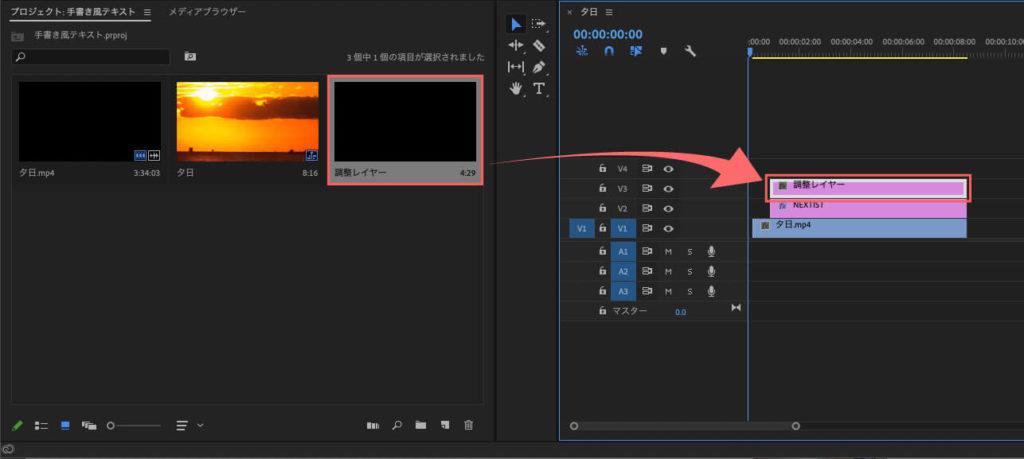 プロジェクトパネルに調整レイヤーが追加されるので、タイムラインへドラッグ&ドロップで追加