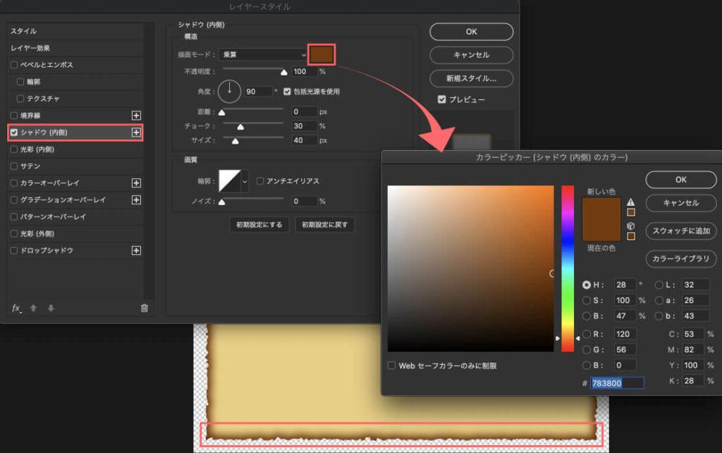 レイヤースタイルパネルからシャドウ内側を適用し、プレビューを見ながらカラーやその他数値を調整