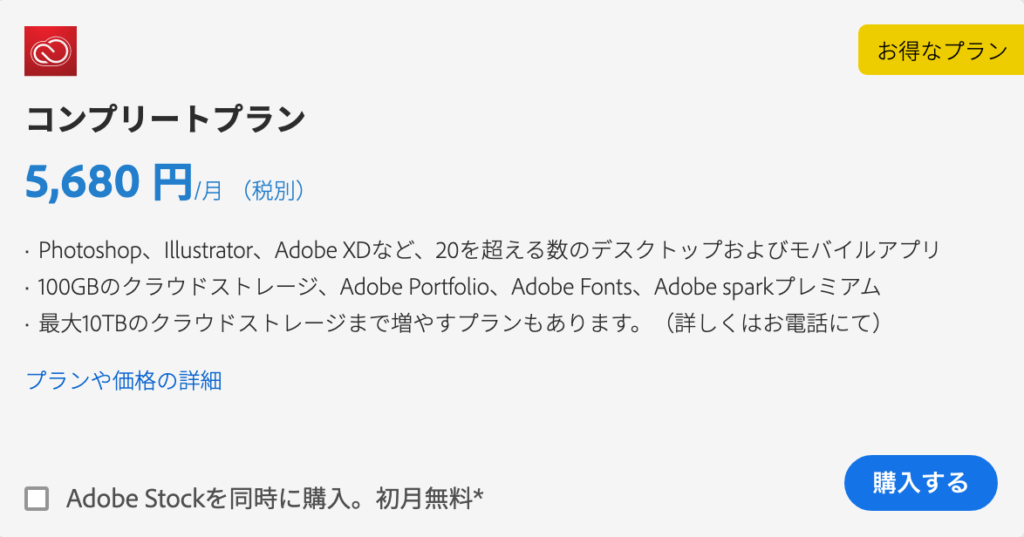 Adobeコンプリートプラン