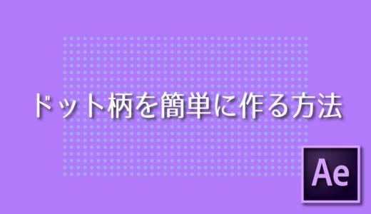 【After Effects】ドット柄を簡単に作る方法