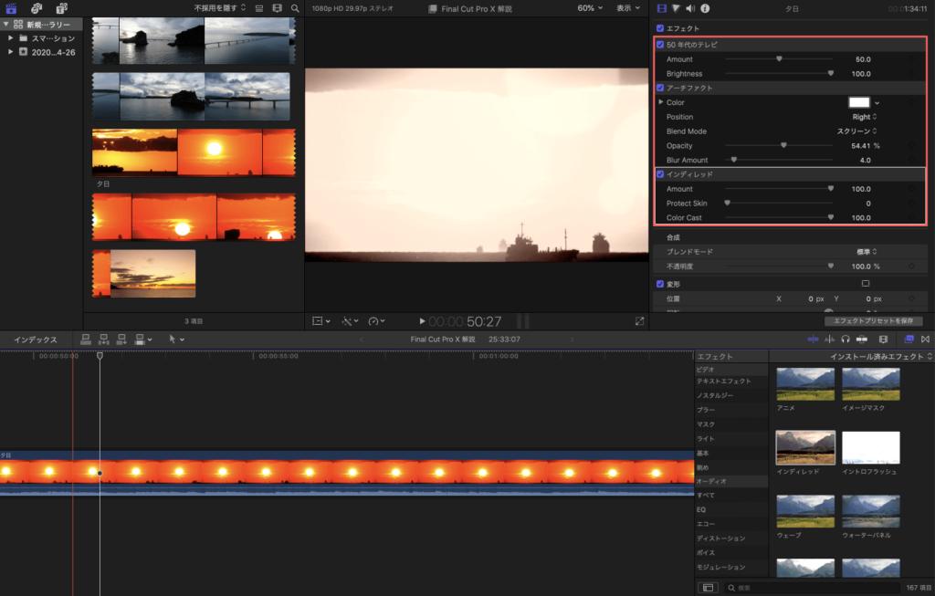 複数のビデオエフェクトを適用