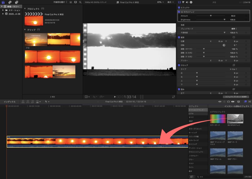 ビデオエフェクトをドラッグ&ドロップで適用