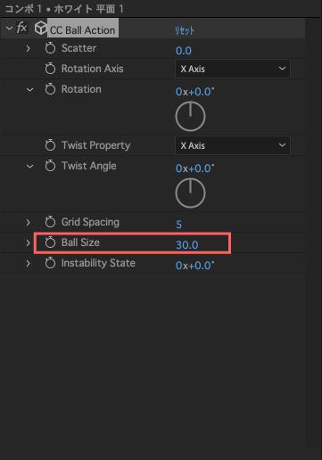 Ball Size を100.0から30.0へ変更