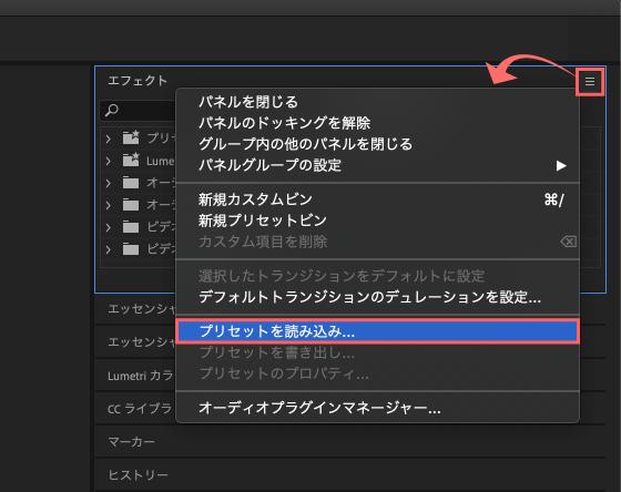 エフェクトパネルの右上のメニューボタンをクリックし、プリセットを読み込みを選択
