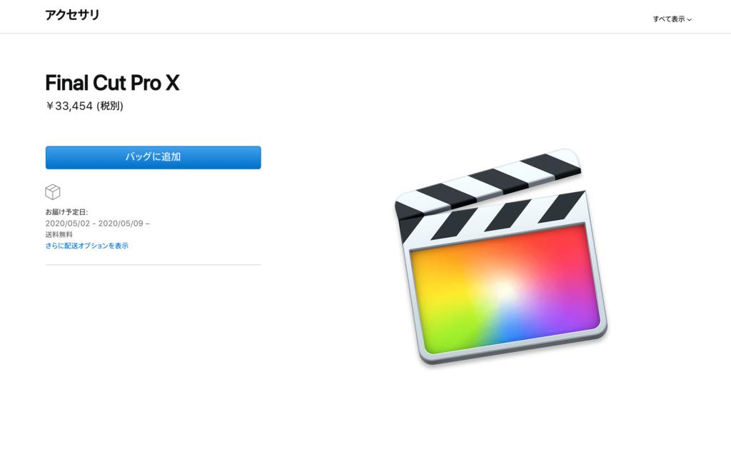 Final Cut Pro X価格