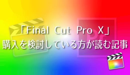 Final Cut Pro X 購入を検討している方が読む記事