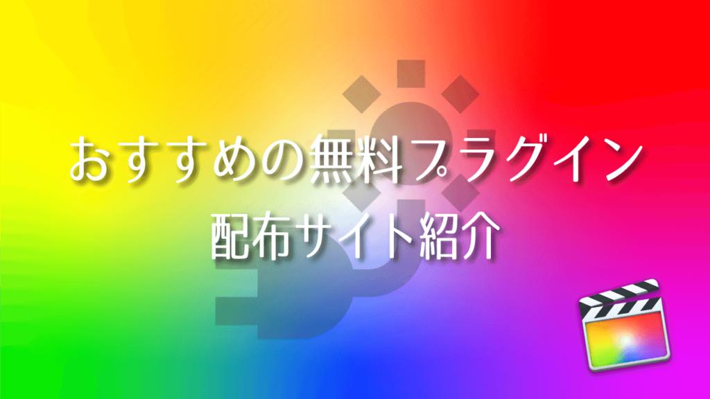 おすすめの無料プラグイン配布サイト紹介