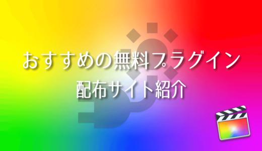 【Final Cut Pro X】おすすめの無料プラグイン配布サイト紹介