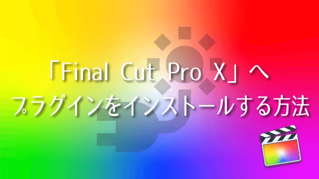 Final Cut Pro Xへプラグインをインストールする方法