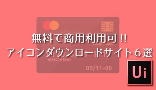 無料で商用利用可!!アイコンダウンロードサイト6選
