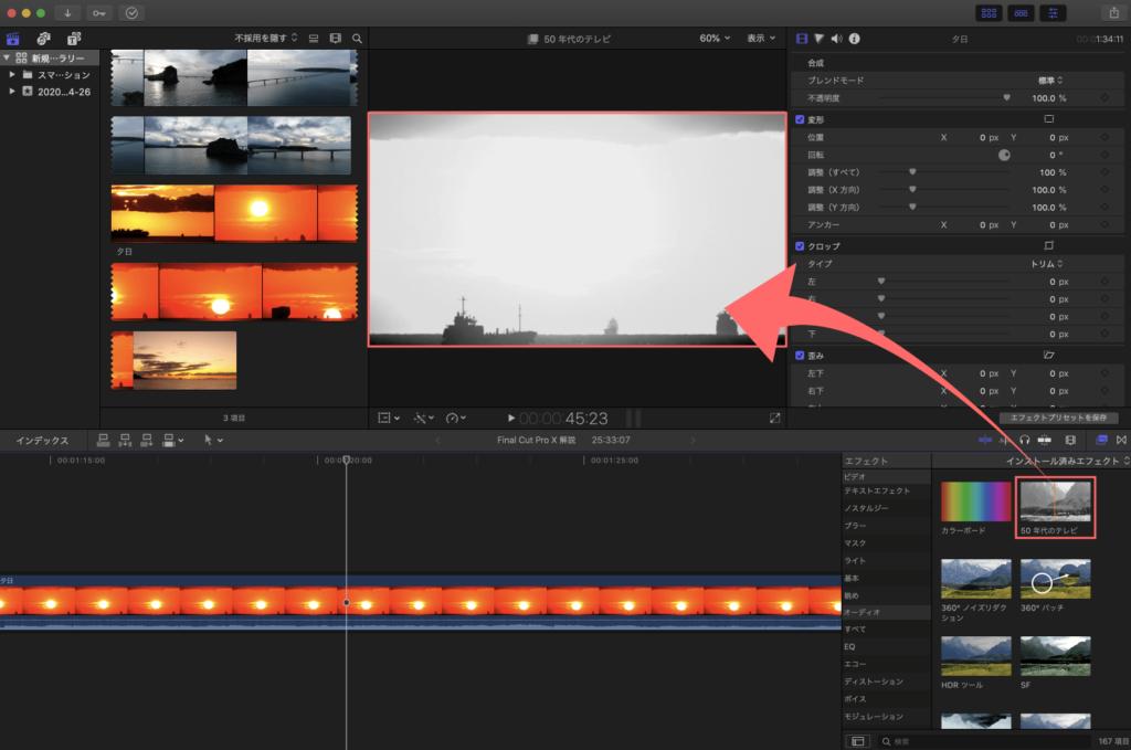 適用したいビデオエフェクトにカーソルを合わせる