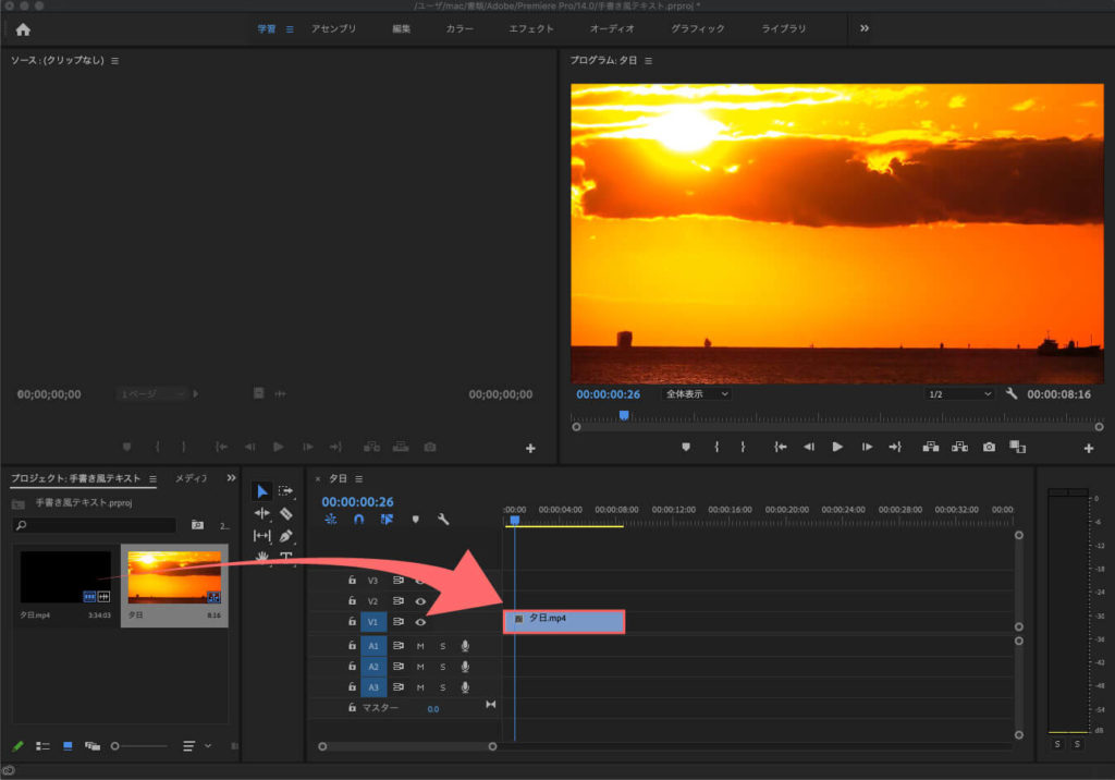 Adobe Premiere Proを立ち上げ、背景となる素材を読み込みタイムラインに配置