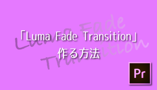 Adobe Premiere ProでLuma Fade Transitionを作る方法