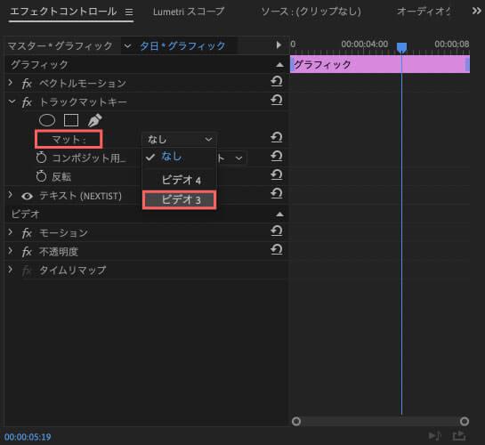 マットをかける対象を調整レイヤーのビデオ3(V3)に設定する