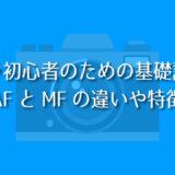 カメラ初心者のための基礎講座 オートフォーカス(AF)とマニュアルフォーカス(MF)の違いや特徴