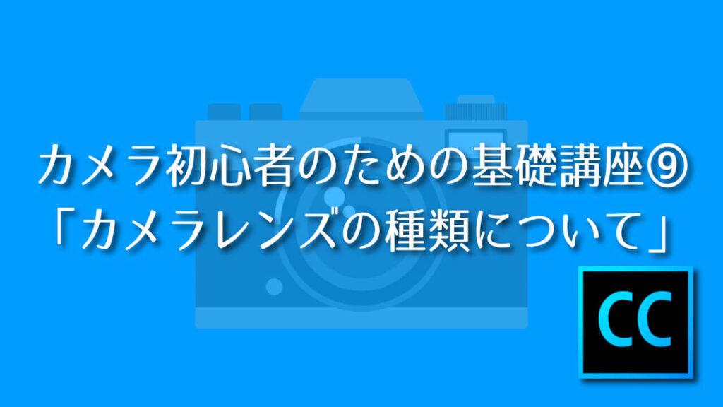 カメラ初心者 カメラレンズの種類