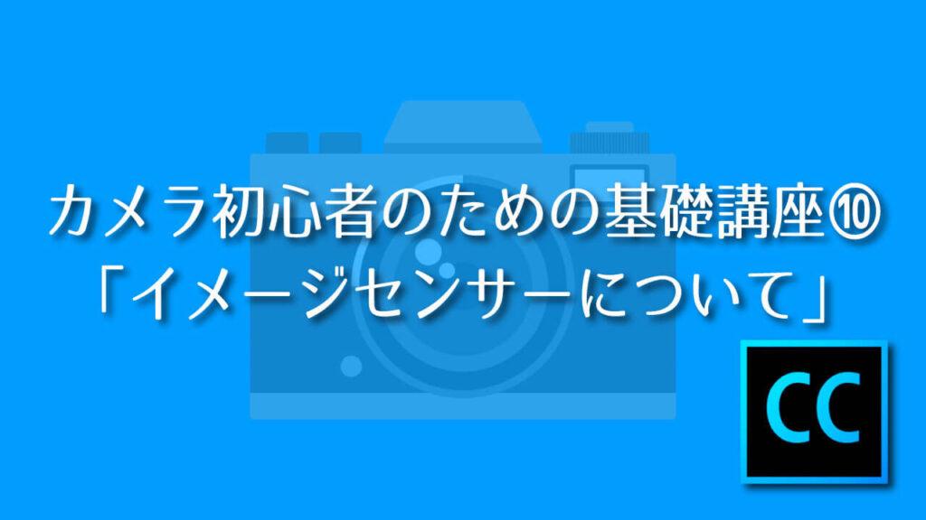 カメラ初心者 イメージセンサーについて