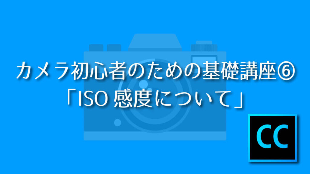 カメラ 初心者 ISO感度
