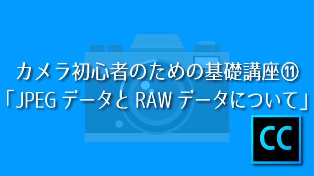 カメラ初心者 JPEGデータとRAWデータ