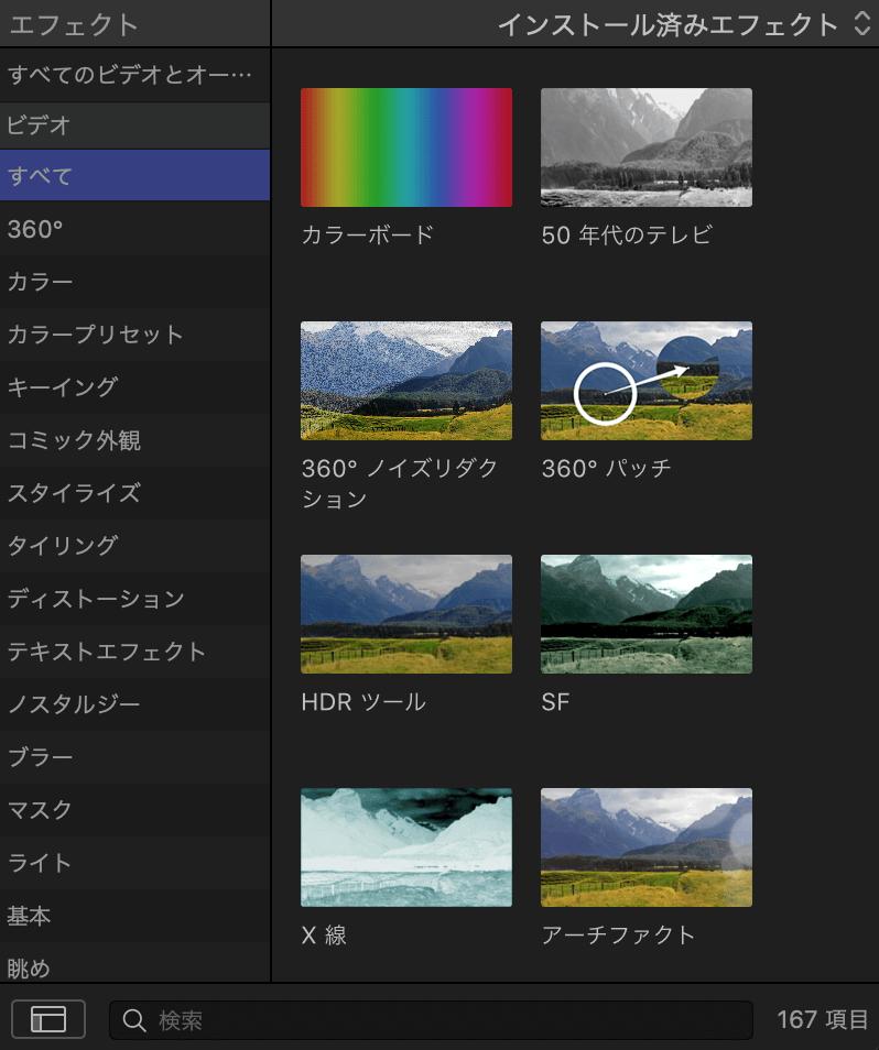 Final Cut Pro Xには初期から118種類のビデオエフェクトプリセットが用意されている