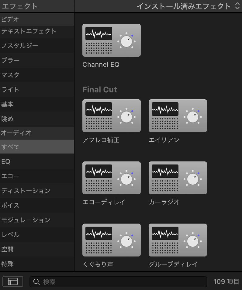 Final Cut Pro X ボイスエフェクト