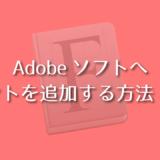 Adobe ソフトへフォントを追加する方法