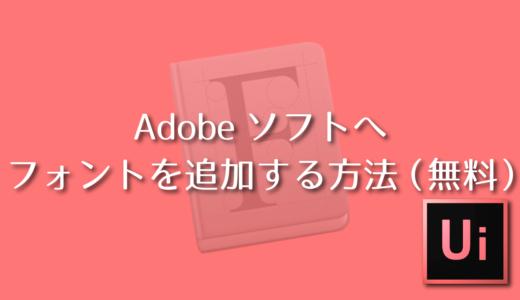 Adobeソフトへフォントを追加する方法(無料)