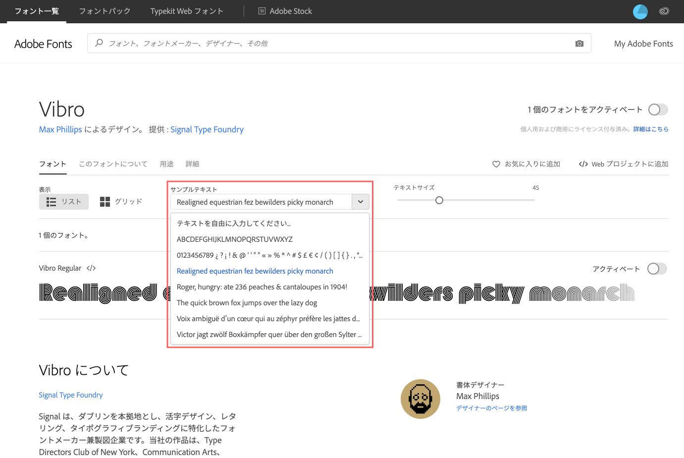 Adobe Fonts サンプルテキスト