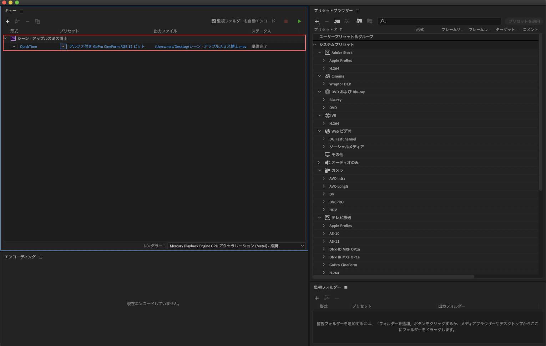 Adobe Media Encoderが起動