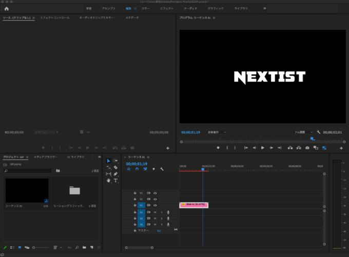 Adobe Premiere Proでアニメーションを作成