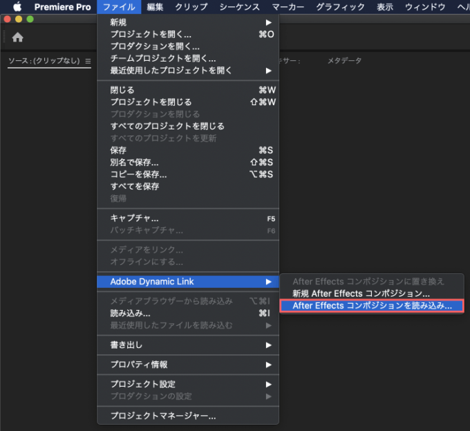 After Effects コンポジションを読み込みを選択