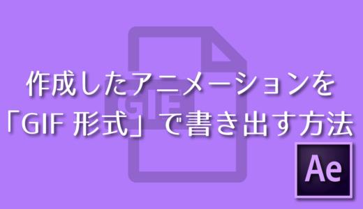 【After Effects】作成したアニメーションをGIF形式で書き出す方法