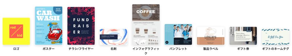 Canva デザインタイプ マーケティング