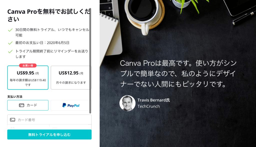Canva 有料プラン Canva Pro