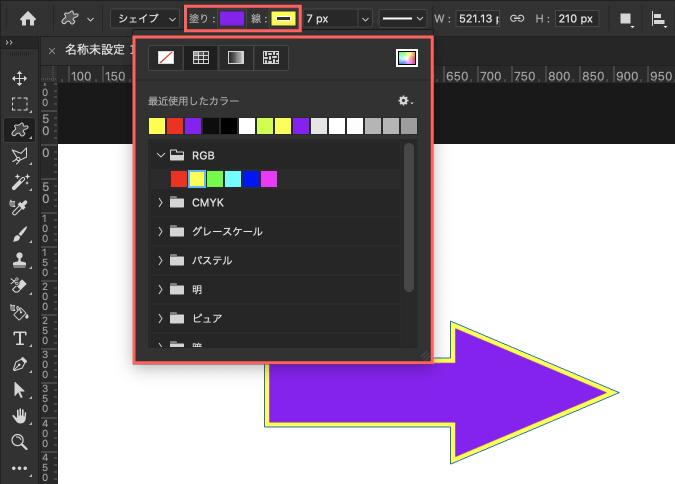 塗りと線の色を変更
