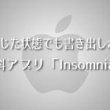 PCを閉じた状態でも動画の書き出しができる無料アプリ『InsomniaX』
