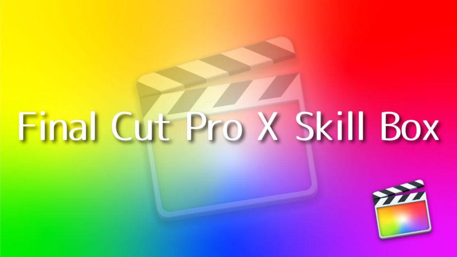 Final Cut Pro X 記事一覧